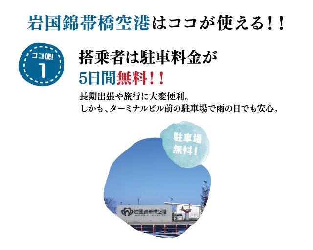 岩国錦帯橋空港はココが使える